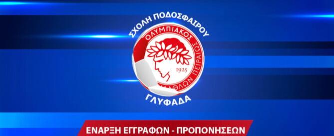 ΕΝΑΡΞΗ ΕΓΓΡΑΦΩΝ - ΠΡΟΠΟΝΗΣΕΩΝ 2021-2022